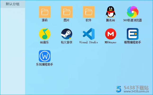 电脑软件快速启动半成品源码