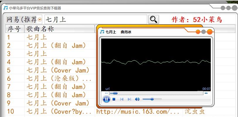 小菜鸟多平台音乐解析工具源码 附成品