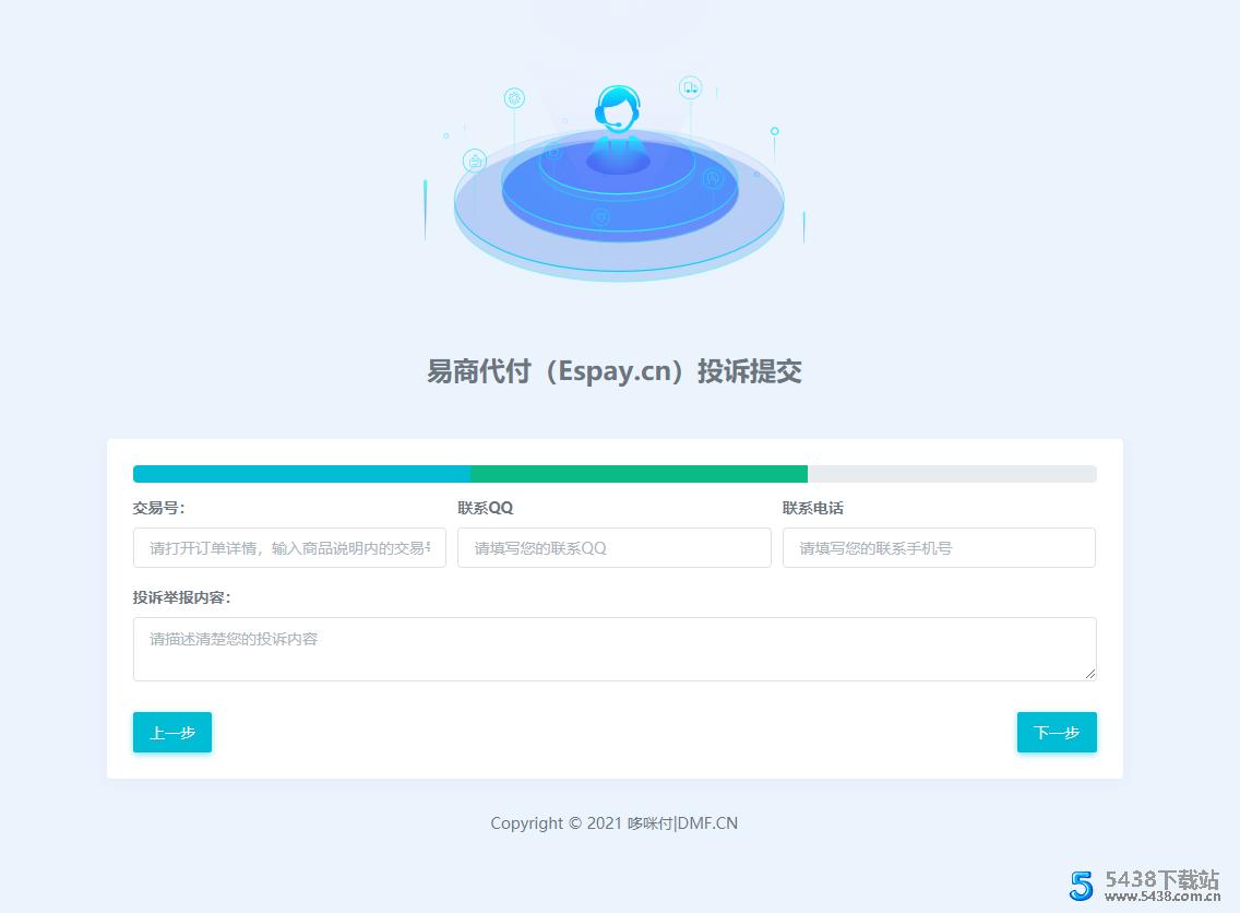 代付系统 易商付(espay.cn)提供 全新UI页面设计功能齐全!