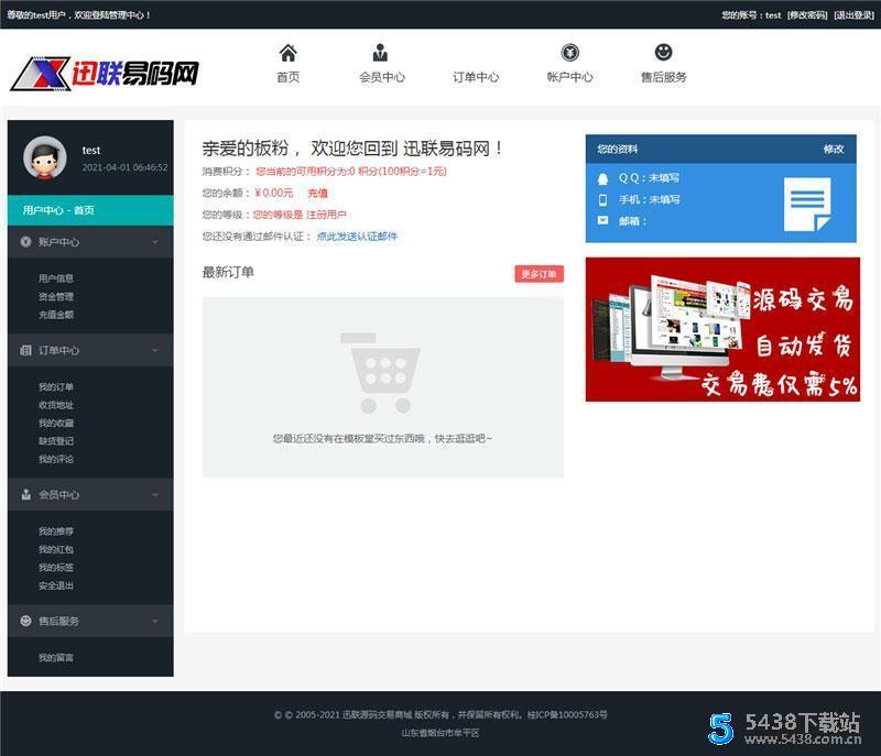 PHP虚拟资源素材商品交易平台网站源码