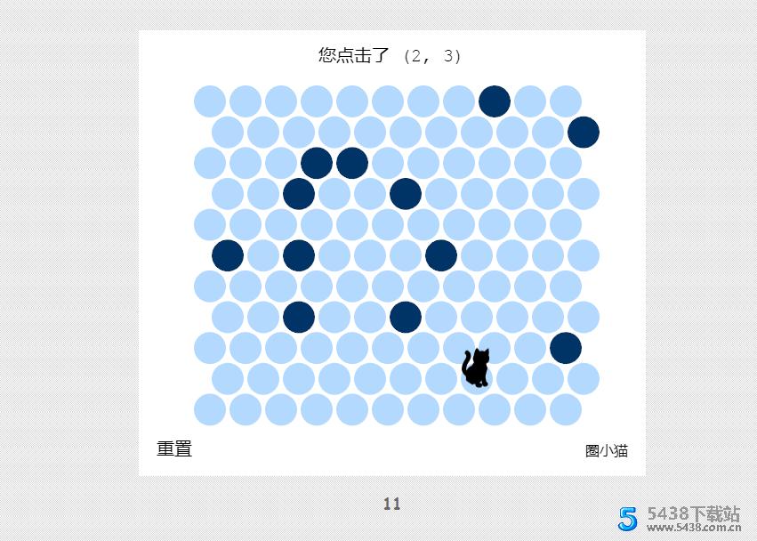 404页圈小猫游戏源码