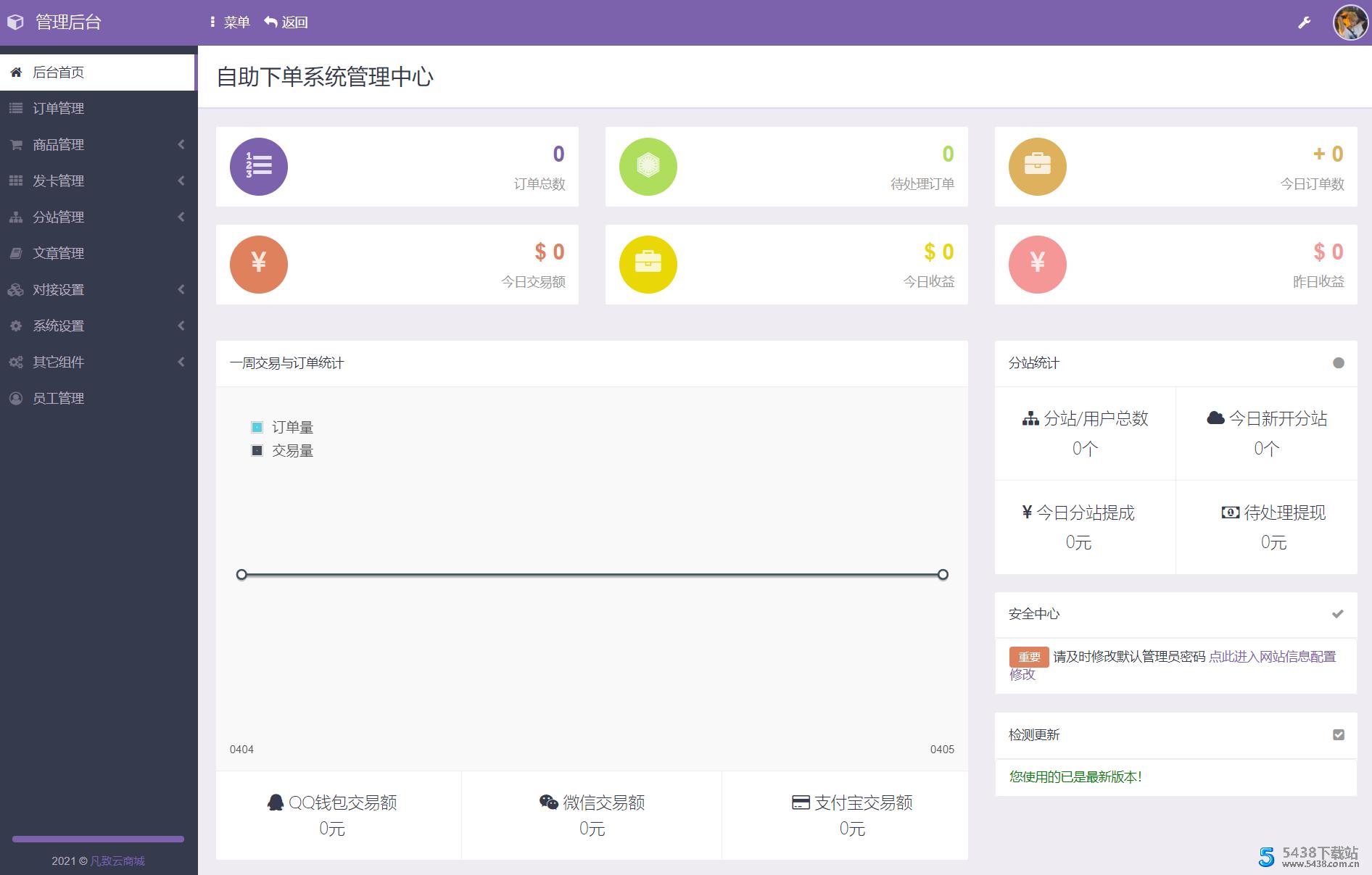 彩虹代刷6.6版本源码/修改版/后台同步官方版本升级