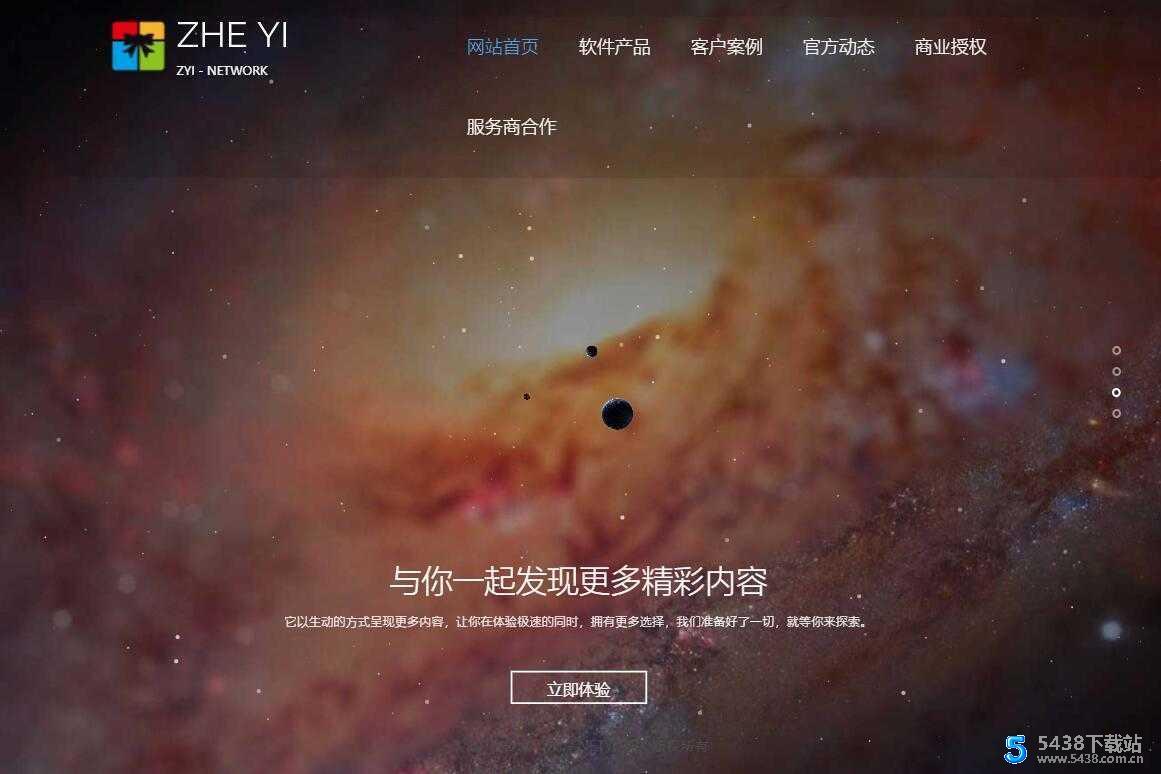 ZYI官网单页html引导页源码 动态背景特效背景特效图片
