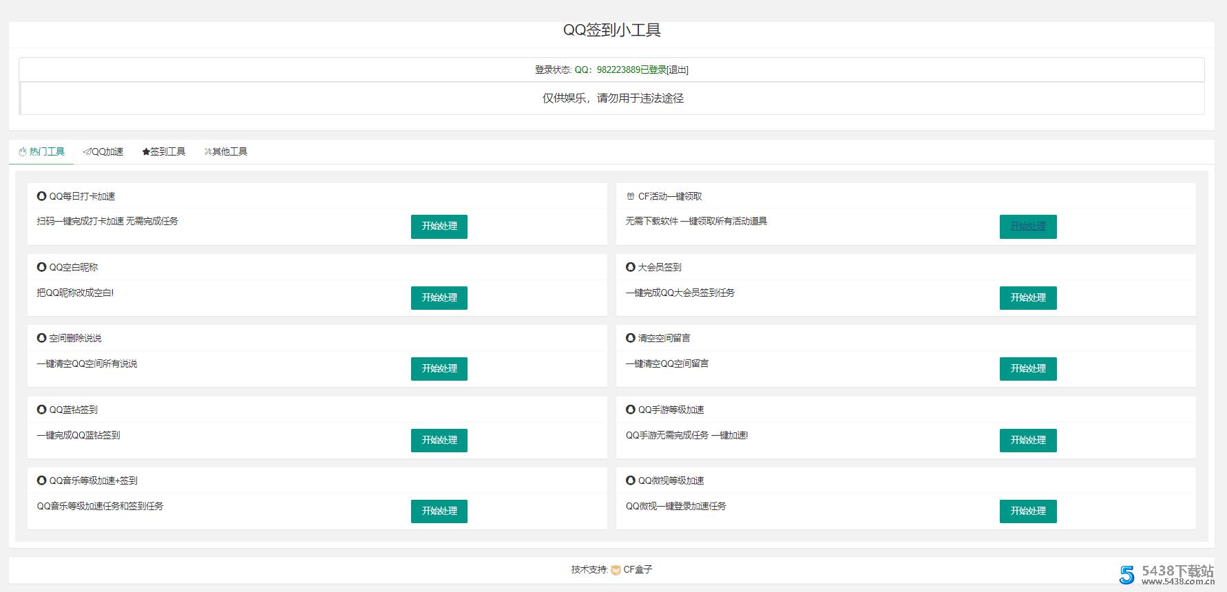 QQ网页签到加速小工具PHP源码优化版 包含空间功能图片