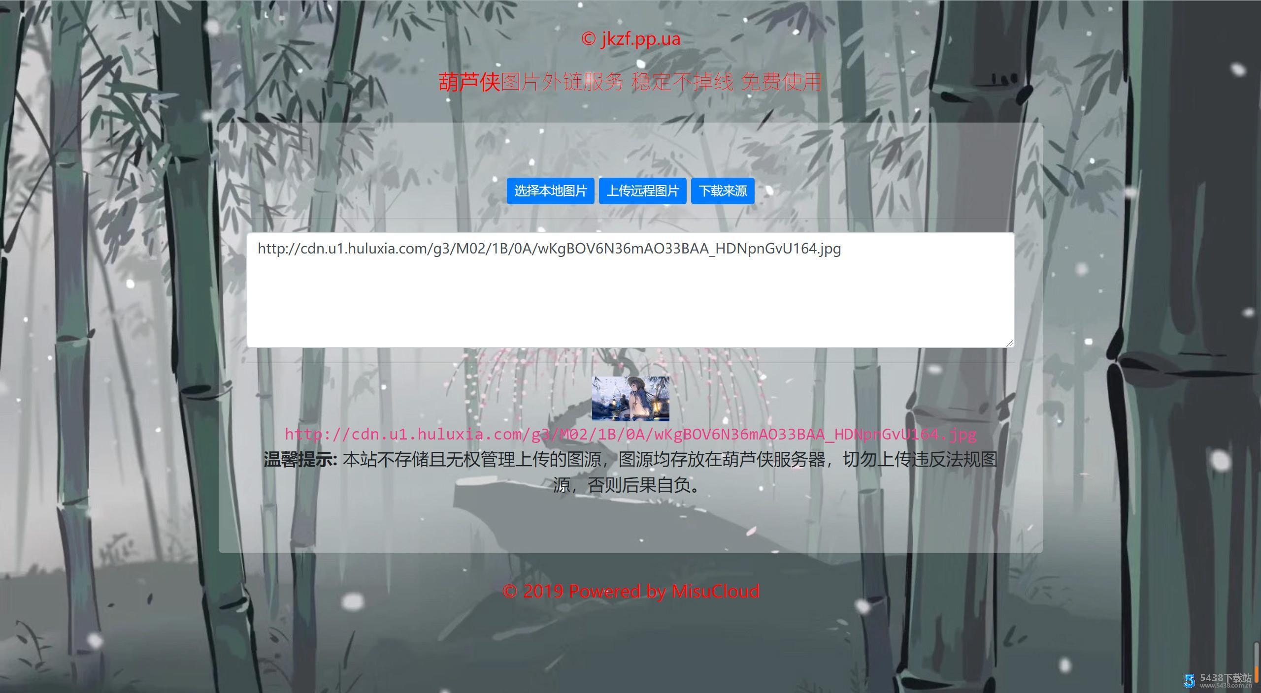 葫芦侠图床带API网站源码 切勿非法用途图片