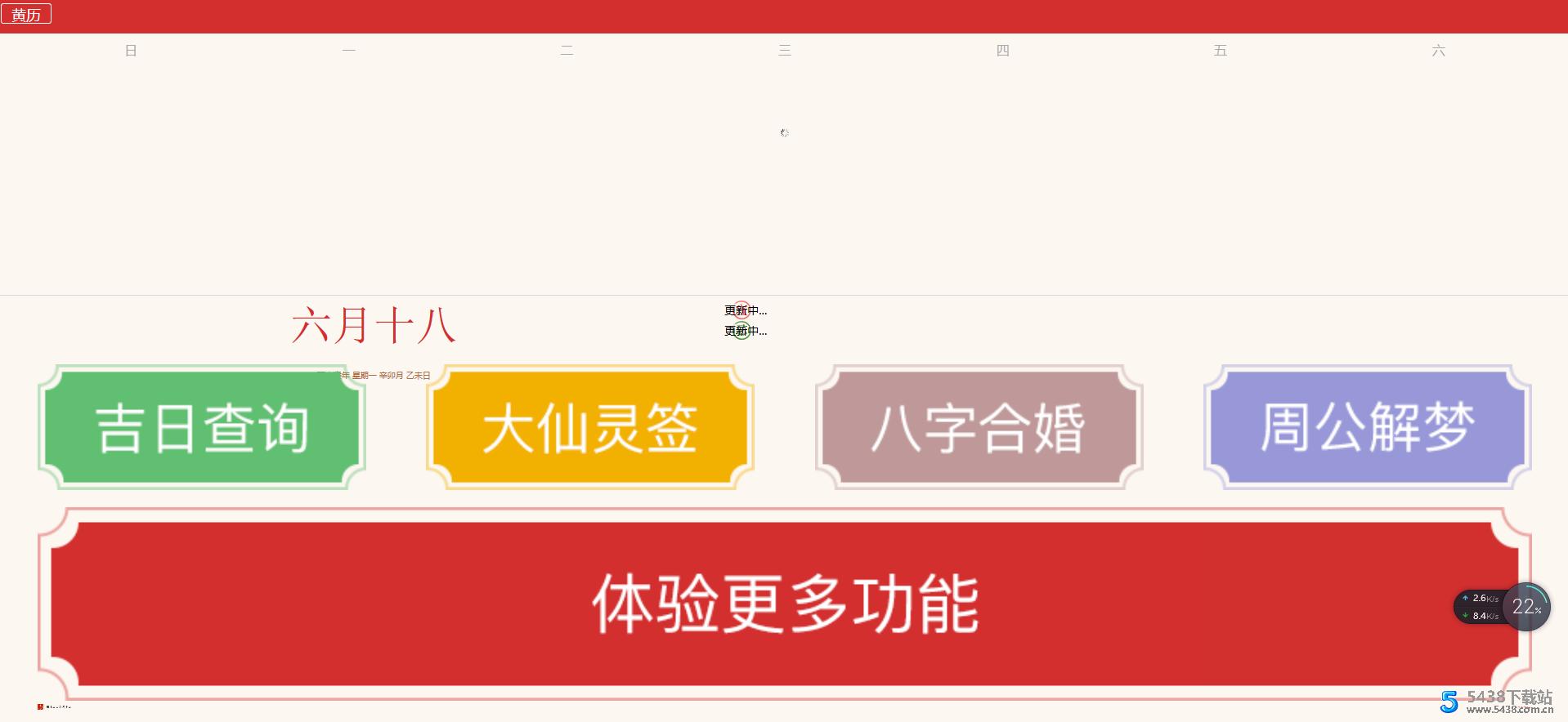 简约黄历日历网站源码分享 上传空间就能打开图片