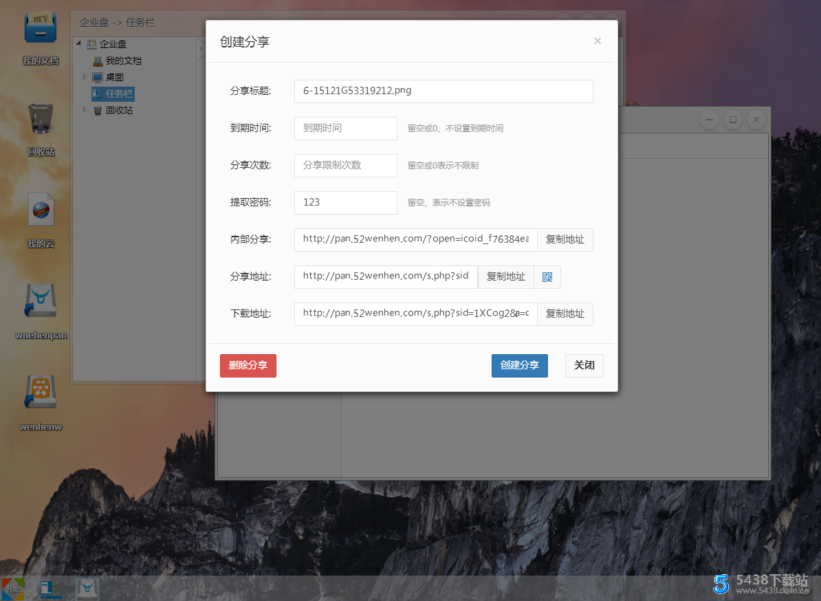 DzzOffice-企业云存储与应用管理工具AE博客图片
