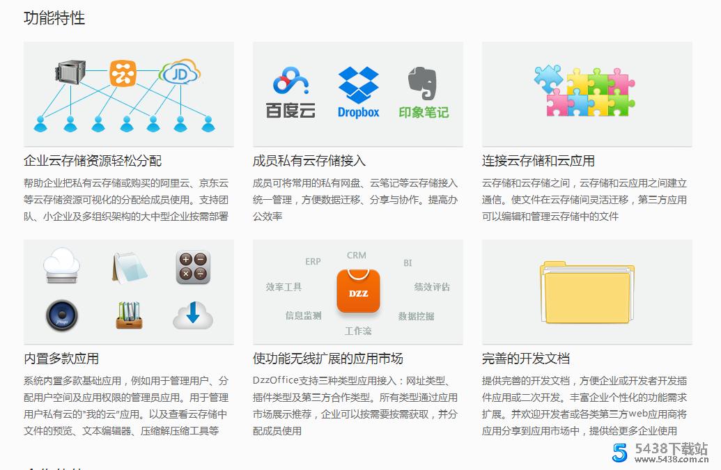 DzzOffice-企业云存储与应用管理工具源码