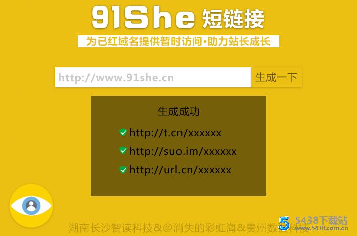 QQ防红跳转短网址生成网站源码(91she完整源码)
