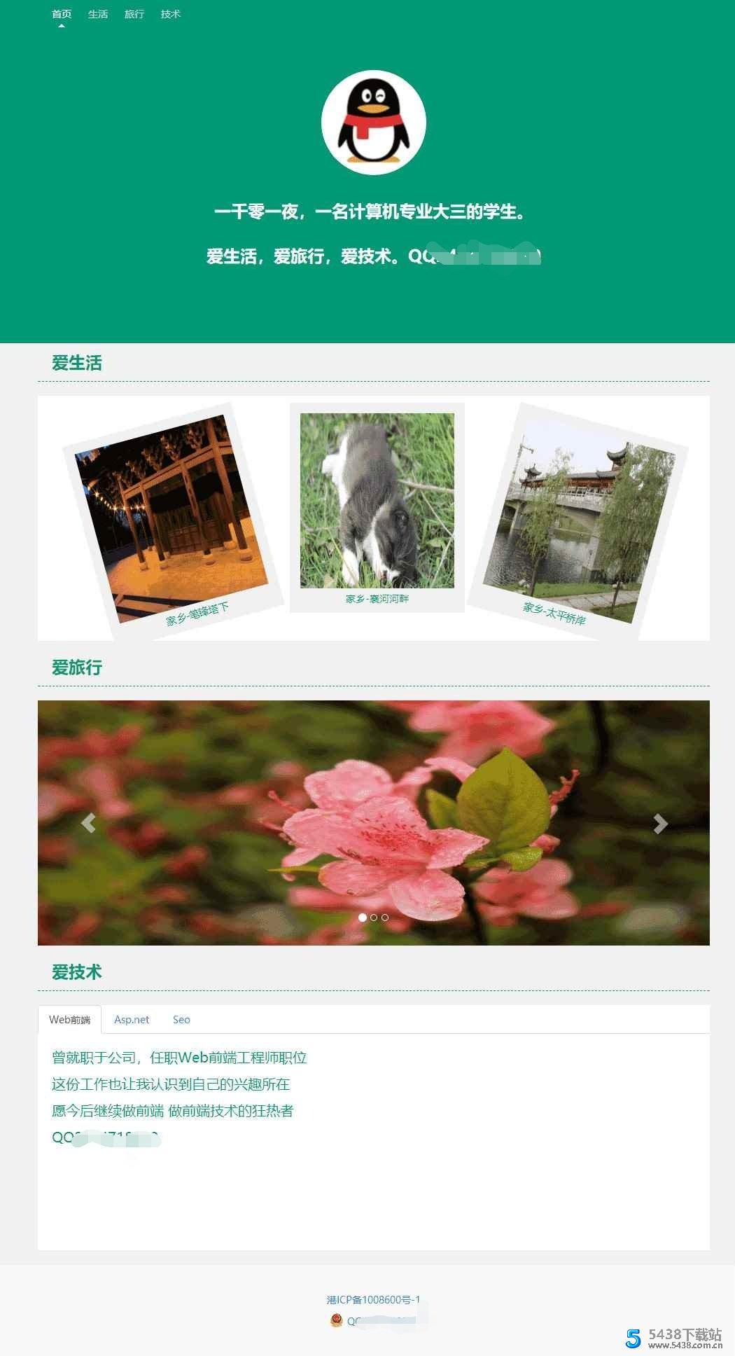 简约绿色个人介绍网站引导源码 Yhome
