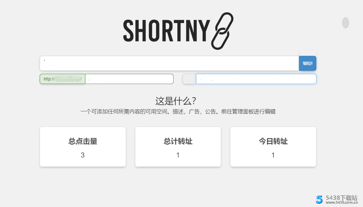 PHP短网址生成源码 Shortny v2.0.1