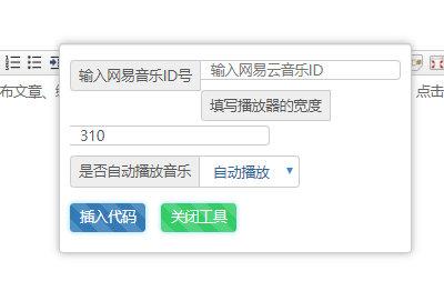 EMLOG网易云音乐调用插件 emlog文章内添加音乐插件