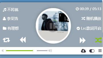 Emlog插件 无刷新动听音乐播放器