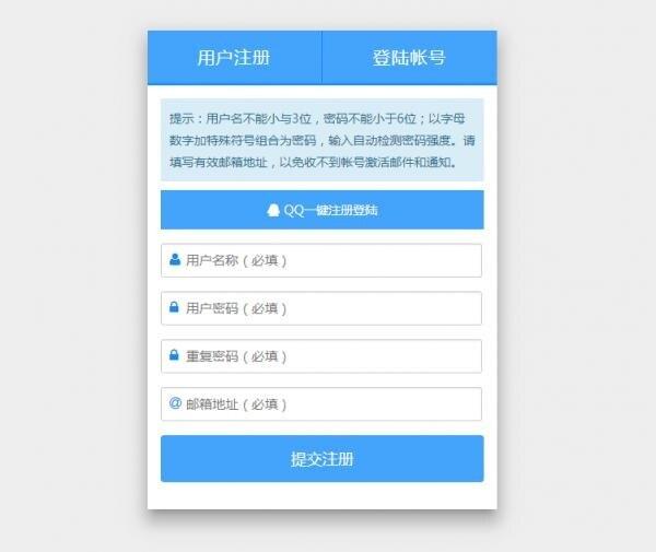 emlog博客网站用户注册插件
