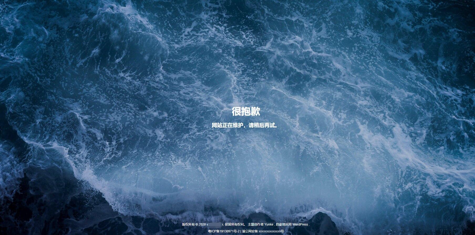 海浪波涛汹涌网站维护html源码图片