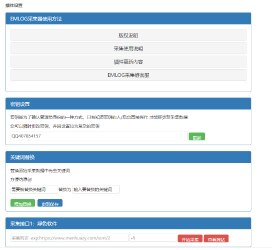 EMLOG插件文章采集器3.3美化版