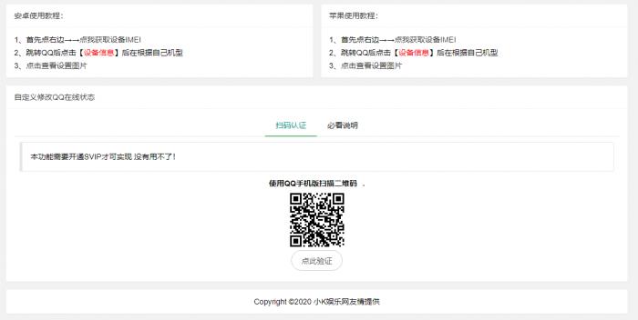 自定义修改QQ在线状态源码修复版