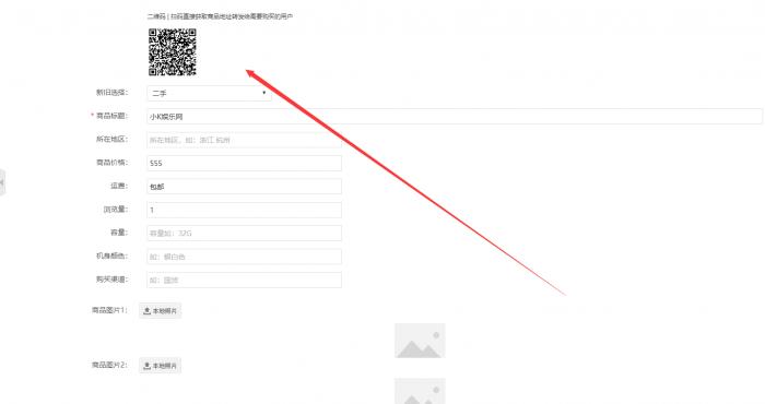 转转+闲鱼源码2.0版本带独立后台+个人二维码收款