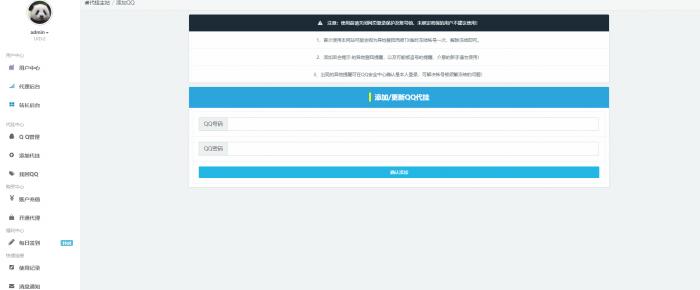 全新q代挂系统网站源码全开源,修改版_秒挂