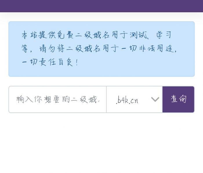 二级域名分发系统美化版源码 自带对接阿里云码