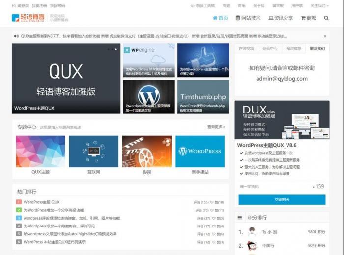 WordPress收费模板QUX主题 可做资源网博客模板源码