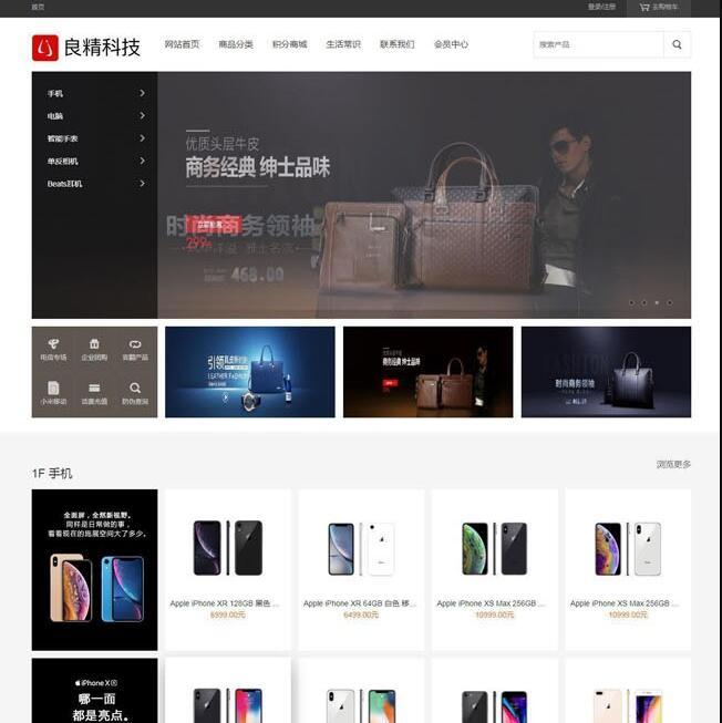 良精商城网店购物系统网站源码 v1.7.1,支持三级分销 PC+移动端+微网站