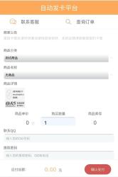 全新自动发卡平台PHP平台源码+对接码支付