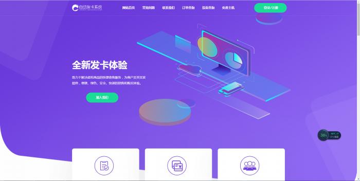 凌吾企业发卡视频教程+新增两套模板