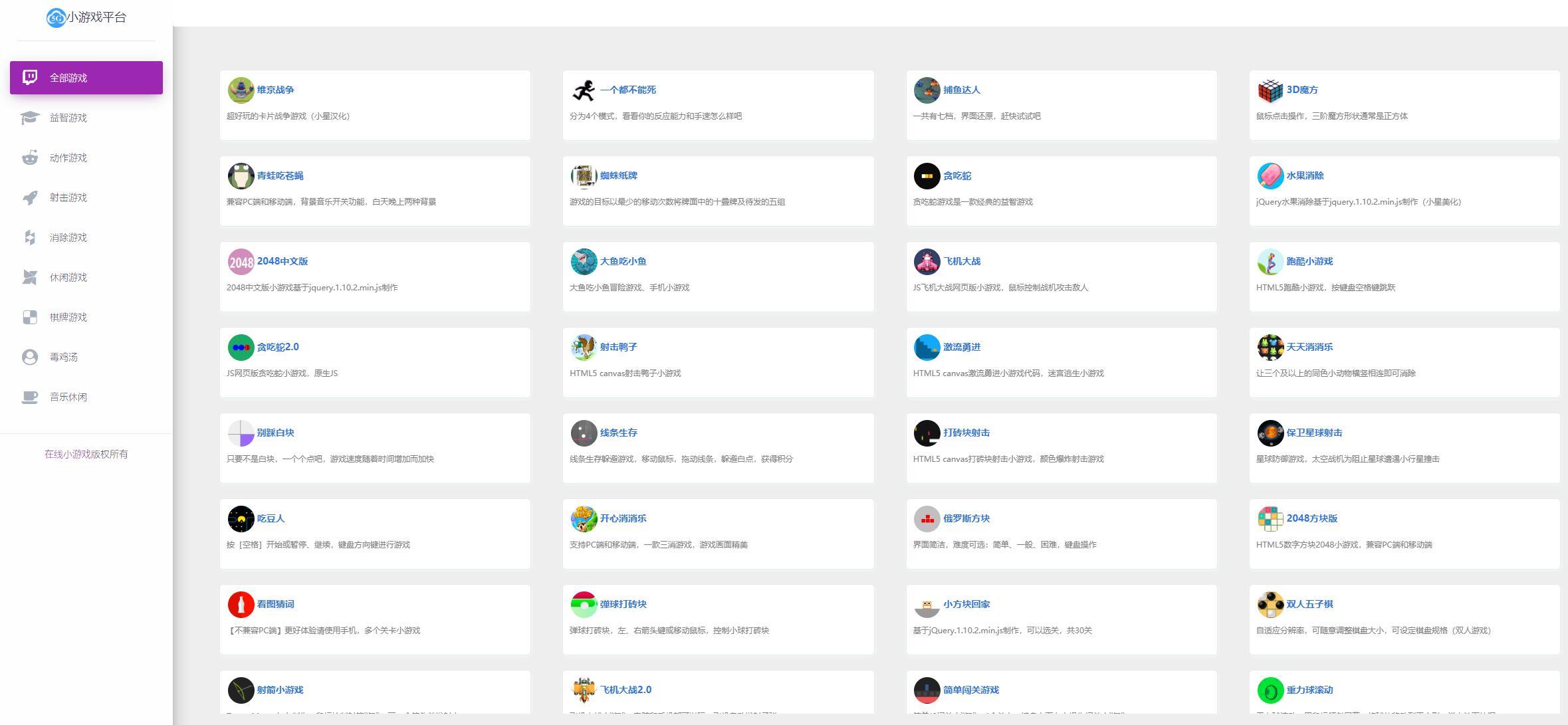 70个小游戏平台HTML源码