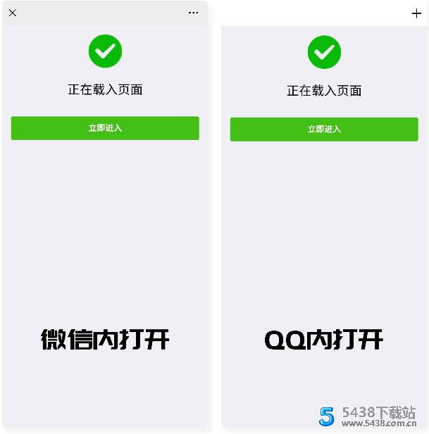 微信QQ域名防封防红防屏蔽系统源码