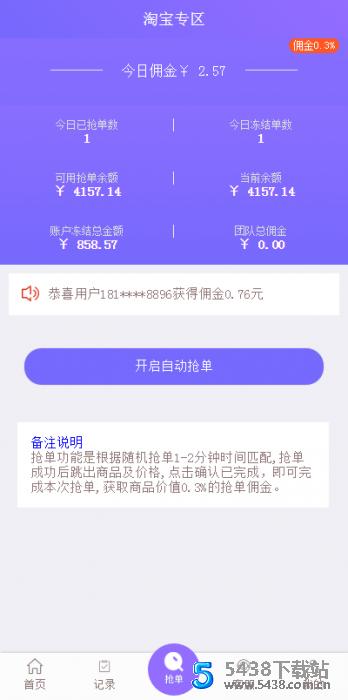 【全新二开】首发淘宝京东唯品会自动抢单APP系统源码 修复众多BUG