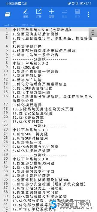 小炫Ds系统独家全解6.5版本