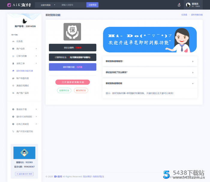爱K易支付系统源码V2.0版更新