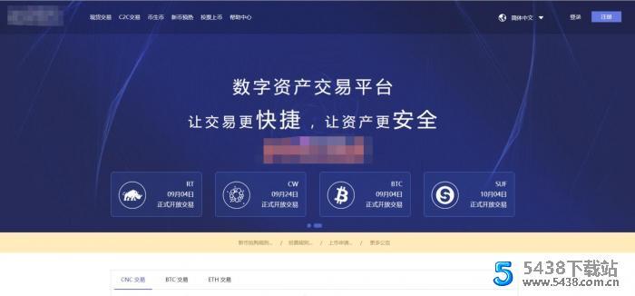 仿火币,区块链虚拟数字货币交易所网站源码,带充值系统