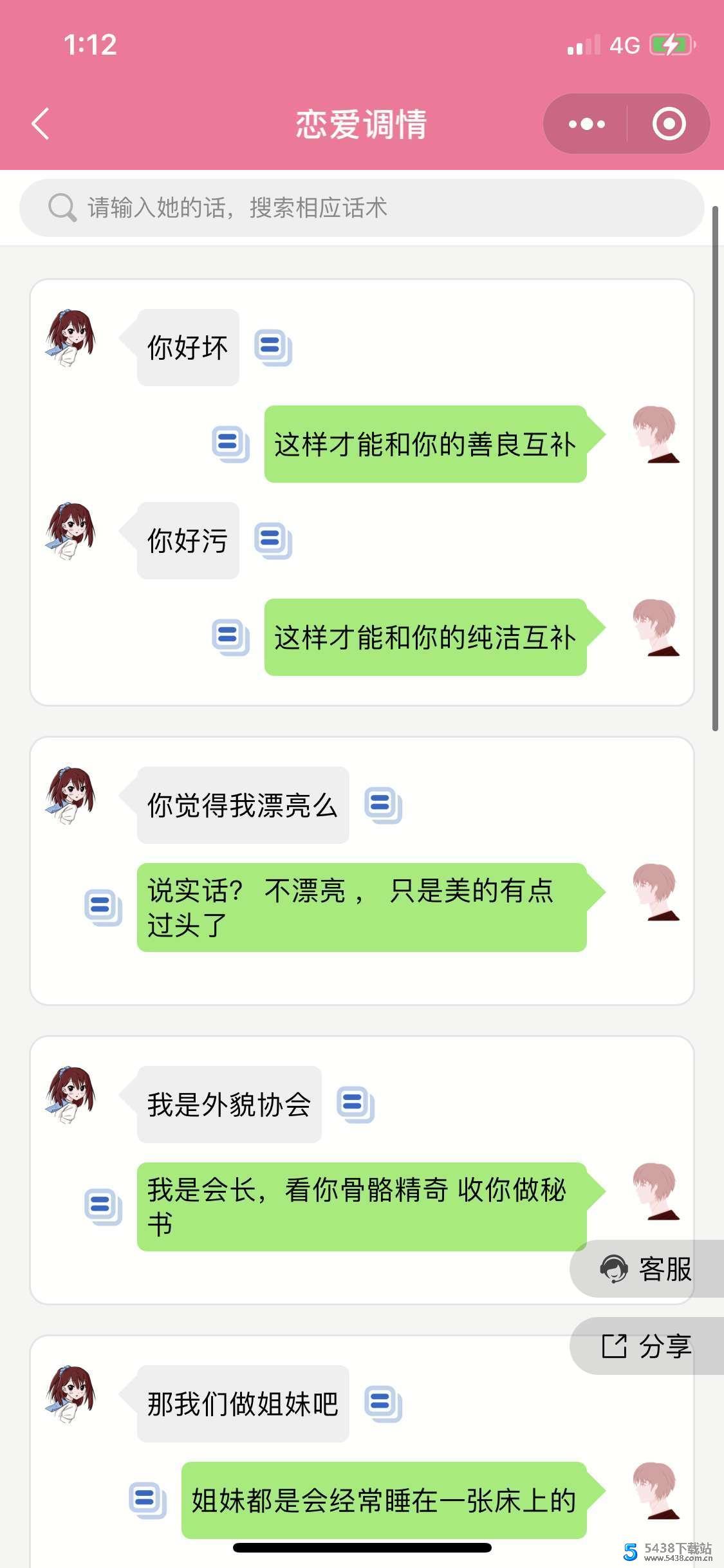 微猫恋爱撩妹术V2 4.1.0-多开版