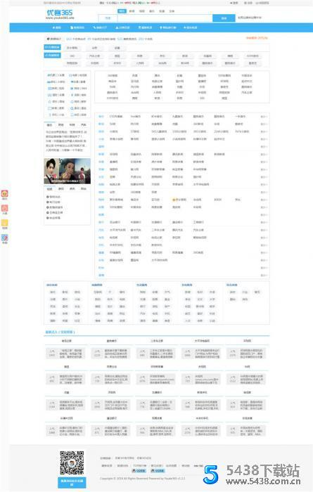 PHP网站分类目录管理系统源码优客365网址导航系统V1.4.5网站源码图片