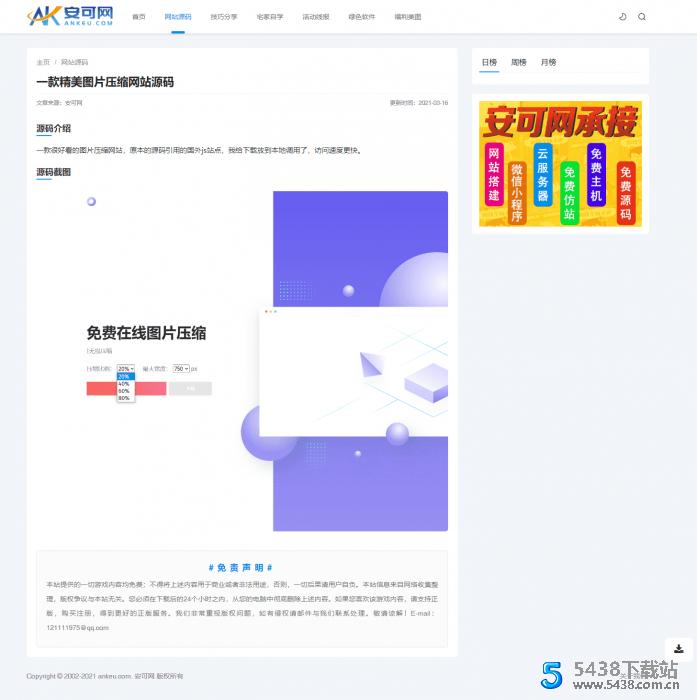 第一版简约资源网织梦cms源码 可做下载站或资源站网站源码图片