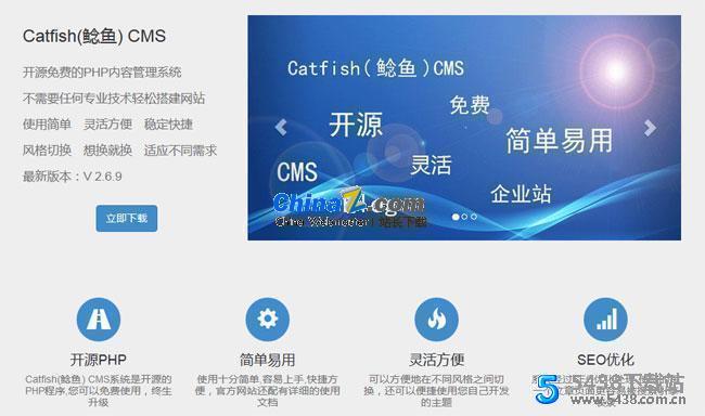 Catfish(鲶鱼) CMS v5.8.0cms建站图片