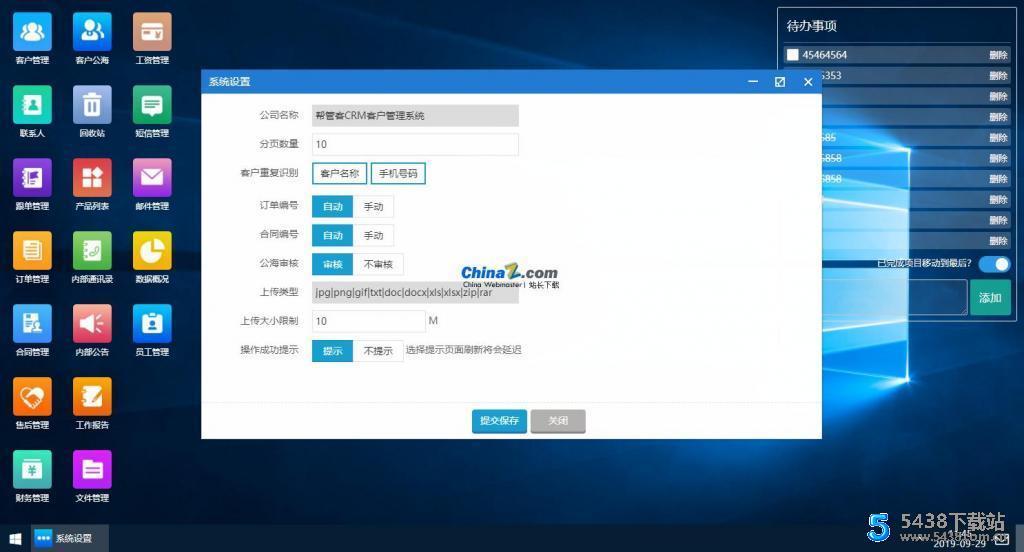 帮管客CRM客户管理系统 v3.2.0图片