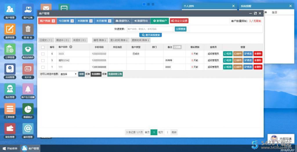 今客CRM客户关系管理系统源码 v14.07