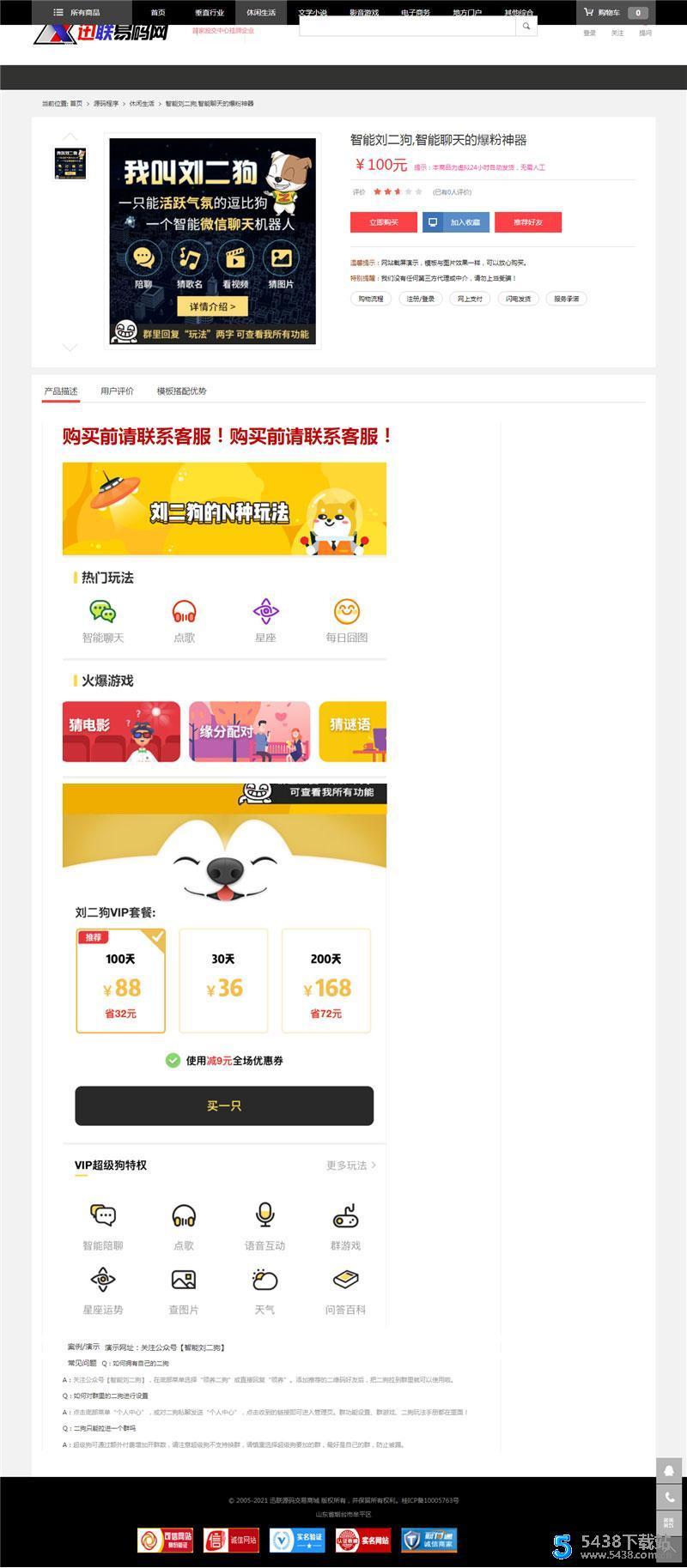 大气精美的PHP虚拟资源素材商品交易平台网站源码大气图片