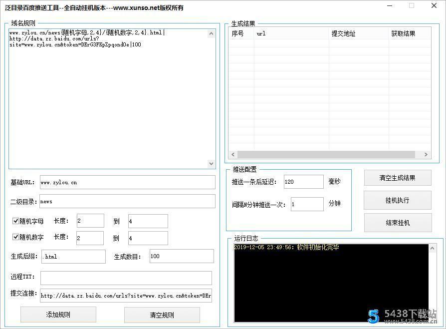百度SEO迅搜泛目录站群百度推送神器(可挂机)图片