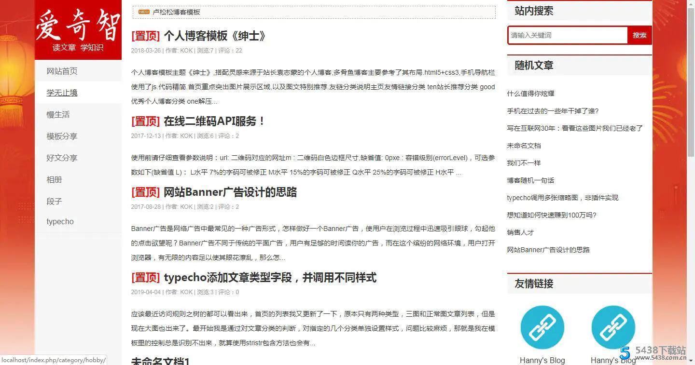 2021新版Typecho仿卢松松博客主题模板 响应式自适应PC和手机端