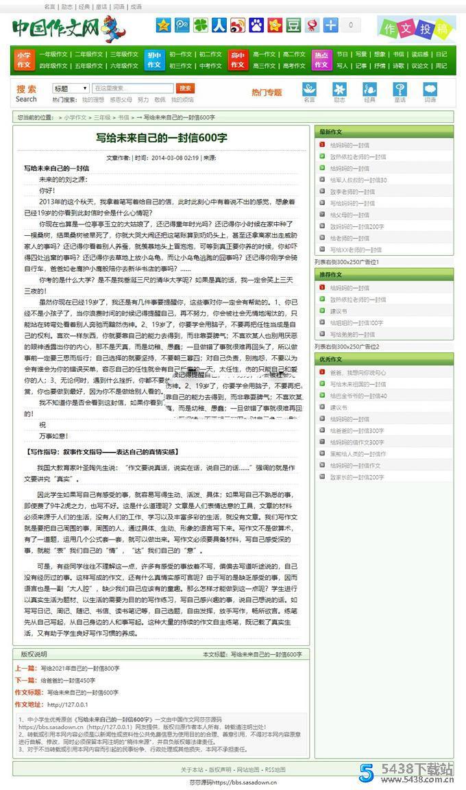 织梦CMS仿某中国作文网源码 范文论文网模板 带会员系统+支付接口+整站数据