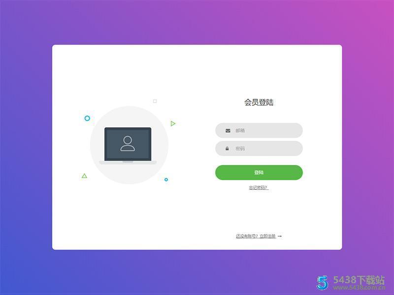 紫色背景简洁登录页面模板