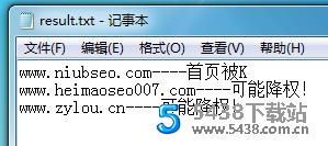 批量查询网站降权工具图片