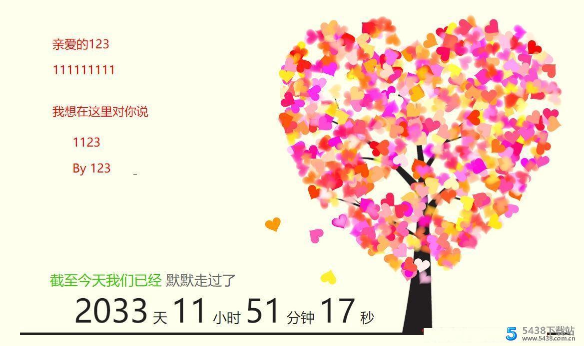 七夕情人节在线生成表白网站HTML网页单页源码图片