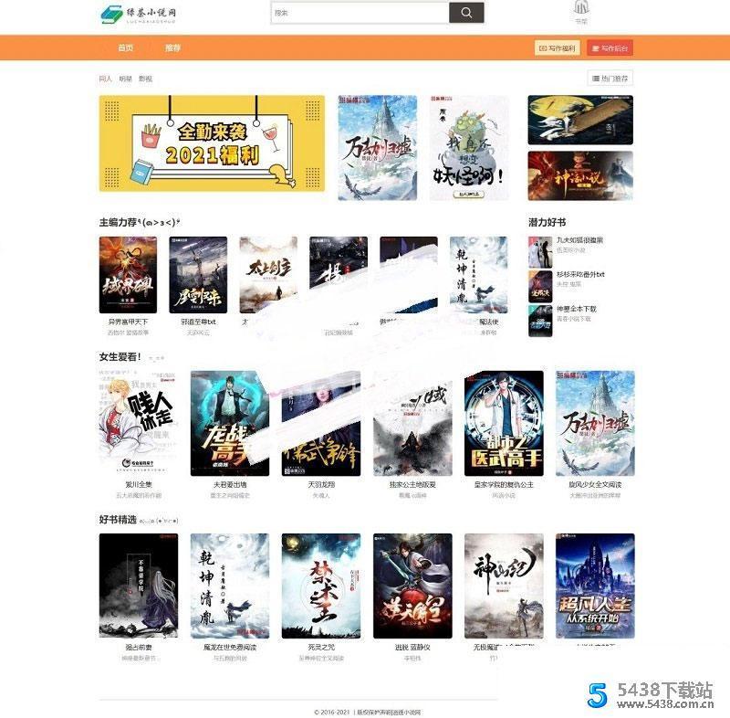 PHP绿茶小说站群网站源码 自适应pc+手机端图片