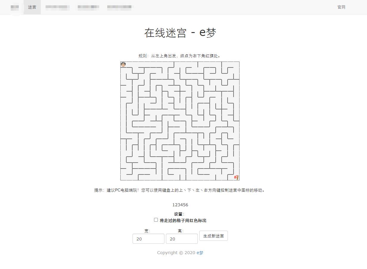 e梦迷宫源码 在线有趣小游戏页面源码图片