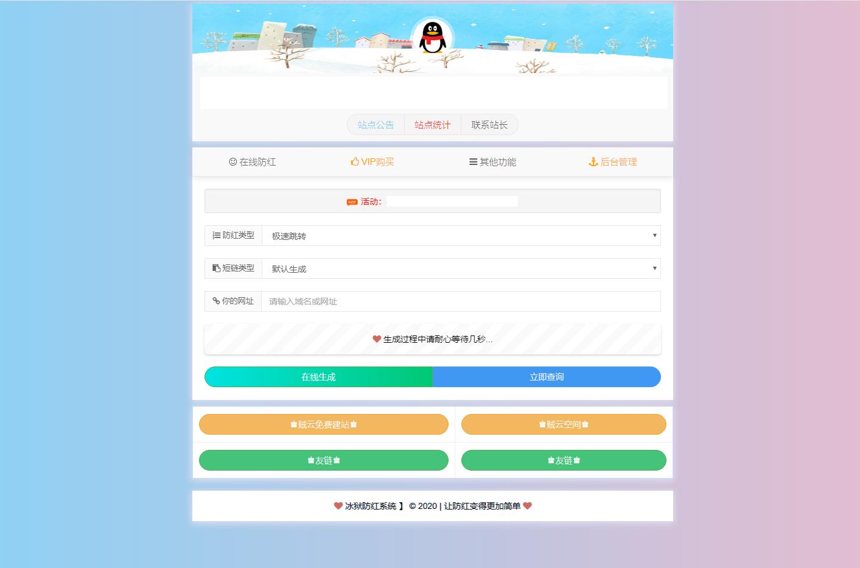 域名防洪系统网站源码 附实战搭建教程图片